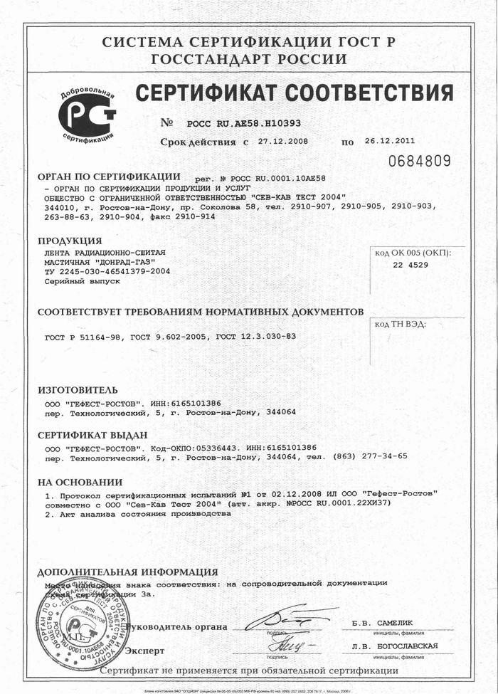 Мастика «транскор» сертификат проникающая гидроизоляция для силикатного кирпича цена